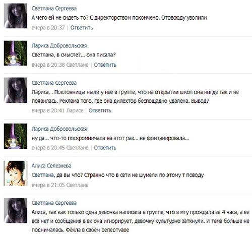Евгения Феофилактова потеряла основную работу