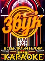 Живой звук (Россия / 1-й выпуск / эфир 25.10.2013) смотреть онлайн