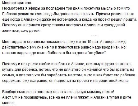 После свадьбы Александр Гобозов бросит Алиану Устиненко