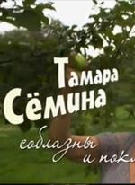 Тамара Семина - Соблазны и поклонники (Первый канал / эфир 26.10.2013) смотреть онлайн