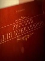 Михаил Задорнов - Русский для коекакеров (эфир 26.10.2013) смотреть онлайн