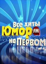 Все хиты Юмор FM на Первом (эфир 27.10.2013) смотреть онлайн