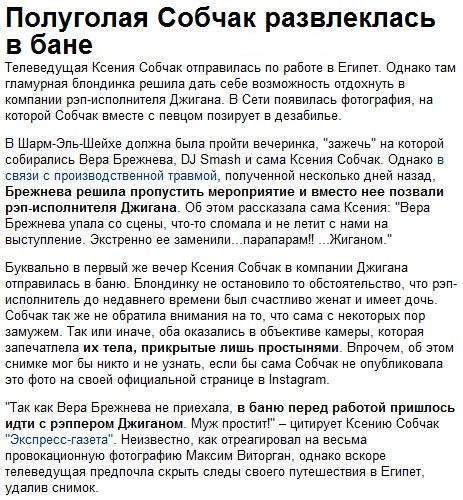 Компромат на Ксению Собчак