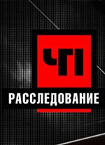 ЧП Расследование 07.09.2018 - 28.09.2018 смотреть онлайн все выпуски