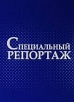 Специальный репортаж - Окраина совести (эфир 05.02.2018) смотреть онлайн
