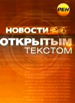 Открытым текстом (РЕН ТВ / эфир 22.11.2013) смотреть онлайн