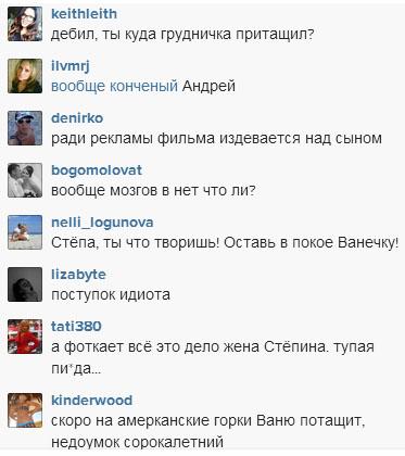 Степан Меньщиков сводил семимесячного сына в кинотеатр