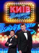 Вечерний Киев 5 сезон (5-й выпуск / эфир 23.05.2014) смотреть онлайн