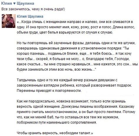 Юлия Щаулина бросила Алексея Самсонова