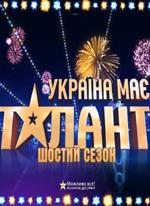 Украина имеет талант 6 сезон (1-й выпуск / эфир 08.03.2014) смотреть онлайн