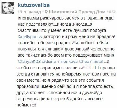 Елизавета Кутузова сбежала с проекта