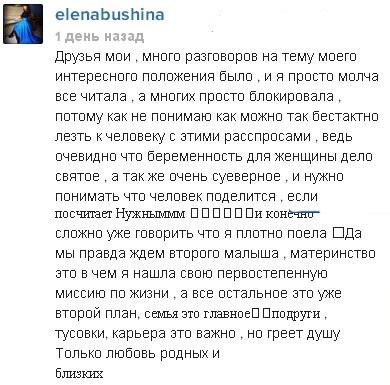 Елена Бушина беременна