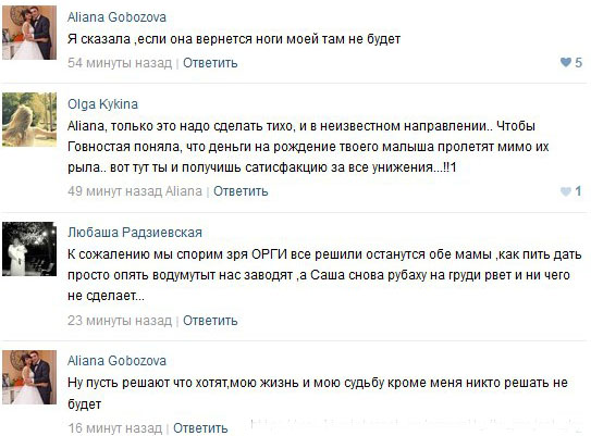 Алиана Устиненко требует изгнания Гобозовой-старшей с проекта