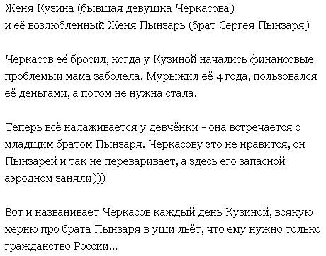 Андрей Черкасов узнал с кем встречается его бывшая девушка Евгения Кузина
