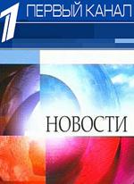 Время Новости на Первом канале (эфир 17.01.2014) смотреть онлайн