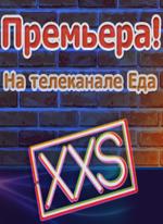 XXS (Еда / 41-й выпуск) смотреть онлайн