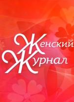 Женский журнал (эфир 11.07.2014) смотреть онлайн