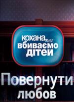Дорогая мы убиваем детей 4 сезон (28-й выпуск / эфир 05.08.2014) смотреть онлайн