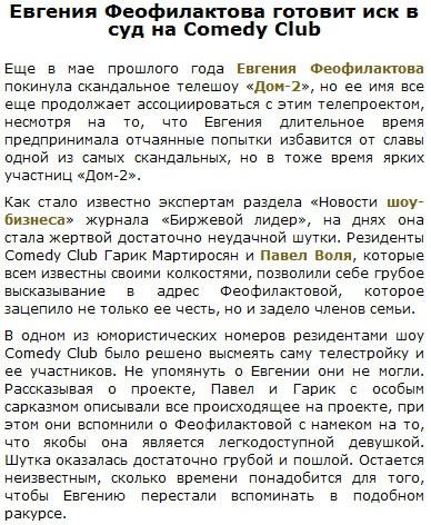 Евгения Феофилактова подает в суд на Comedy Сlub