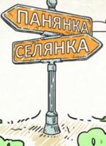 Панянка-Селянка (18-й выпуск / эфир 28.02.2014) смотреть онлайн