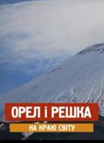 Орел и Решка. На краю света (эфир 11.08.2014) смотреть онлайн
