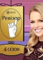 Ревизор 4 сезон (10-й выпуск / эфир 05.05.2014) смотреть онлайн