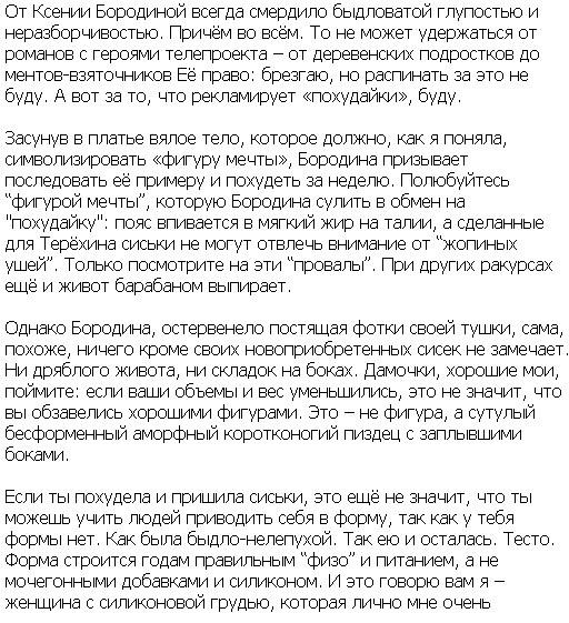 Елена Миро в пух и прах разнесла Ксению Бородину