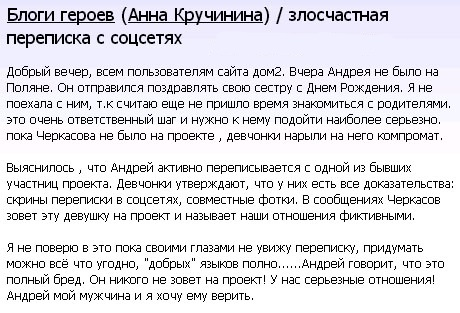 Интимная переписка Черкасова и Анны Якуниной