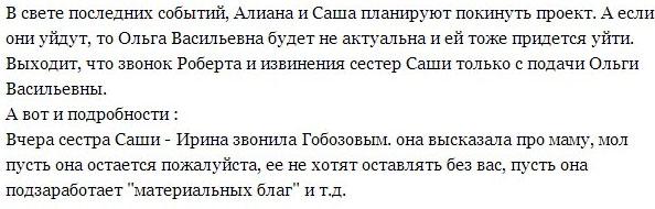 Алиану Устиненко и Александра Гобозова умоляют остаться