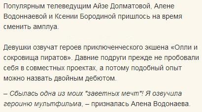Новости о совместном проекте Ксении Бородиной и Алены Водонаевой