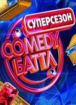 Comedy Баттл Суперсезон (3-й выпуск / эфир 18.04.2014) смотреть онлайн