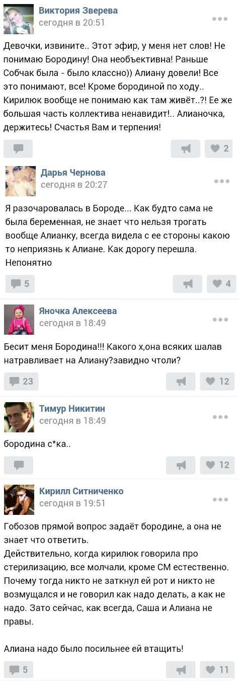 Ксения Бородина не имела права так себя вести