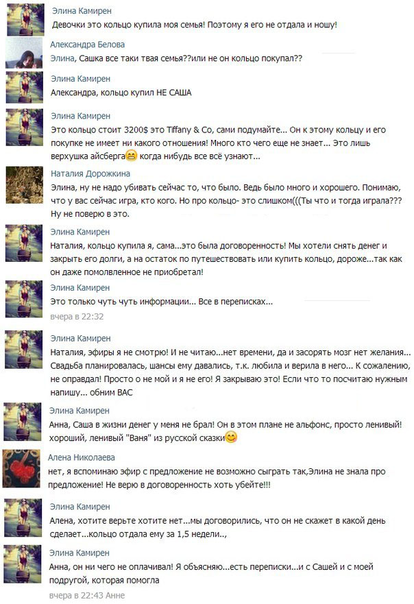 Элина Карякина растоптала Александра Задойнова