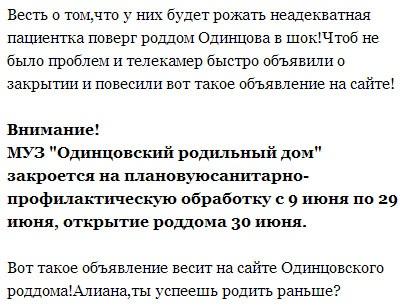 Врачи не хотят принимать роды у Алианы Устиненко