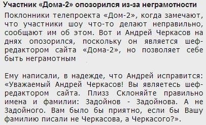 Андрей Черкасов опозорился на работе