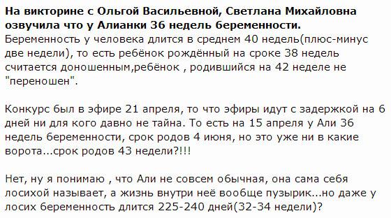 Алиана и Светлана Михайловна лгут о сроках беременности