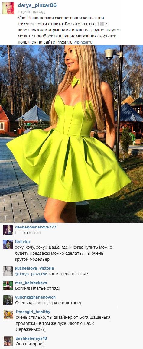 Дарья Пынзарь стала модельером