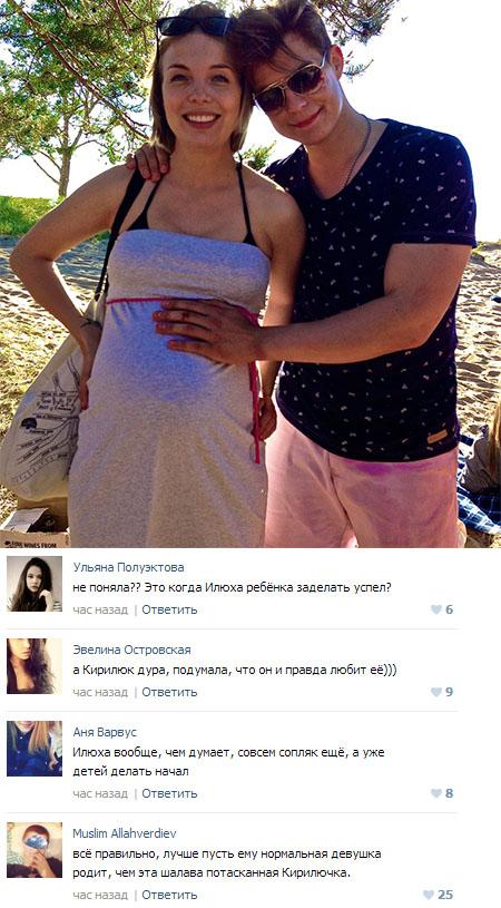 Илью Григоренко ждёт за периметром беременная подруга