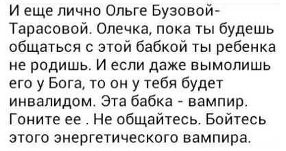 Ольга Бузова не сможет зачать пока Гобозова-старшая живёт на проекте