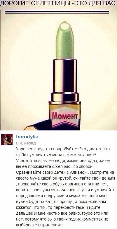 Ксения Бородина в гневе задела Алиану Устиненко
