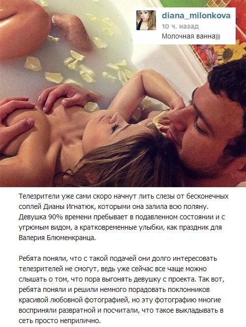 Развратное фото Дианы Игнатюк и Валерия Блюменкранца