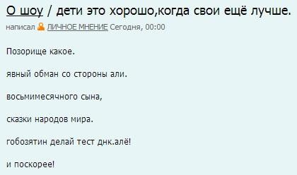 Александра Гобозова отправляют на тест ДНК