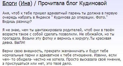 Анне Кудимовой необходима повторная операция
