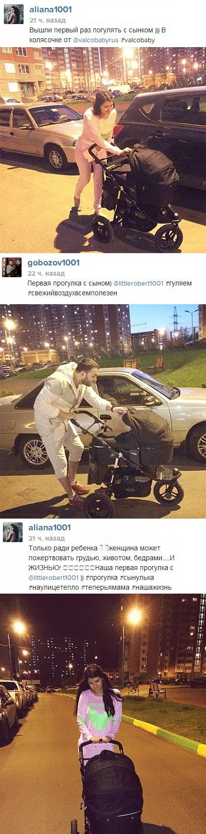 Первая прогулка Алианы Устиненко и Александра Гобозова с сыном