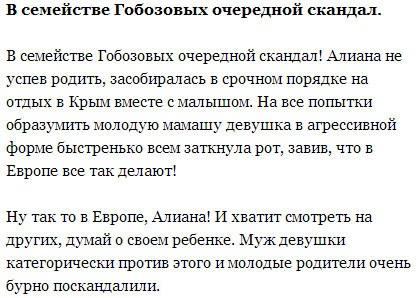 Александр Гобозов со скандалом не отпустил Алиану в Крым