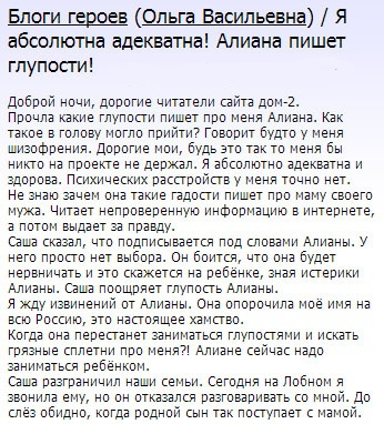 Алиана Устиненко опорочила Ольгу Васильевну на всю Россию