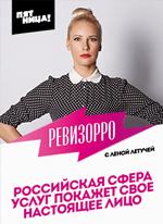 Ревизорро (12-й выпуск / эфир 20.08.2014) смотреть онлайн
