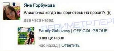 Уже известно, когда Алиана Устиненко (Гобозова) вернётся на проект