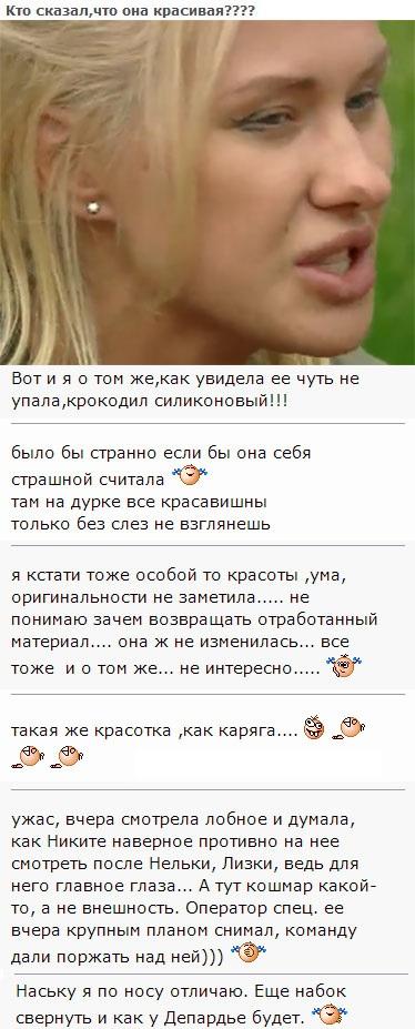 Все обсуждают неудачное фото Анастасии Ковалёвой