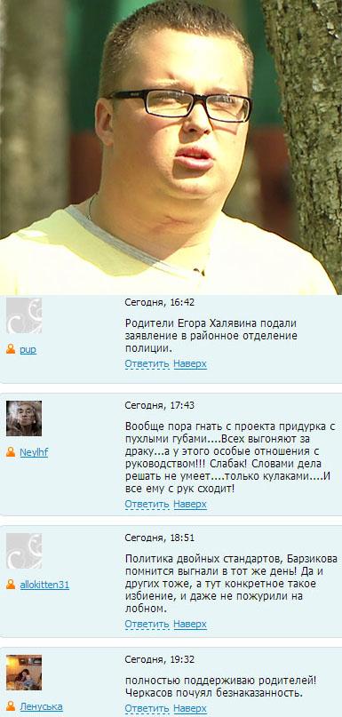 На Андрея Черкасова написали заявление в полицию